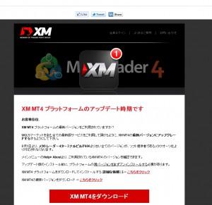 XM MT4 プラットフォームのアップデート時期です